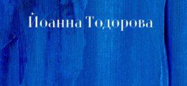"""Изложба на Йоанна Тодорова на 8 октомври в ГХГ """"Дечко Стоев"""" -Поморие"""