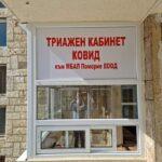 В МБАЛ- Поморие откриват кабинет за пациенти със съмнение за Ковид-19