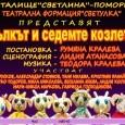 """Театрална Формация """"Светулка"""" към читалище""""Светлина-1939"""" гр.Поморие представи в препълнена зала своята премиера """"Вълкът и седемте козлета"""". Постановката е дело на Румяна Кралева, сценографията е на – Лидия Атанасова, а музиката..."""