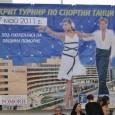 За пета поредна година състезателите по спортни танци на България си дадоха среща край морето в рамките на открития турнир по спортни танци за купата на община Поморие. Той се...
