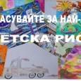 """Общински детски комплекс Поморие и през тази година ще награди малките талантливи художници, които показват уменията си в традиционната детска изложба – конкурс """"Празничен букет за моя град"""".. Рисунките може..."""