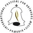 """Съставите, желаещи да участват в Десети юбилеен фестивал на православната музика """"Света Богородица – Достойно есть"""" , трябва да подадат попълнен формуляр за участие до 10 март 2013 година, съобщиха..."""