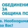 """Благодарност ! Благодарни сме, че на територията на община Поморие, поговорката: """"керванът си върви,кучетата си лаят !""""СВЪРШИ ! Мислещите казаха на можещите и действащите отидоха и гласуваха ! Оказа се,че..."""