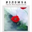 """""""Една жена на 40 и една…."""" е заглавието изложбата на Таня Младенова, която се открива на 02 април в бургаската галерия """"Богориди"""". Ще бъдат представени нови платна, рисувани с..."""