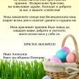 Кметът на Поморие Иван Алексиев отправи Великденско приветствие към жителите на община Поморие, което публикуваме.