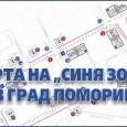 Общинският паркинг, който се намира пред Община Поморие отваря на 26.07.2012г. Започва активна работа и паяк. Стартиранетона Синята зона е на 01.08.2012г.