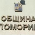 """Община Поморие получи сертификат ISO 9001:2008 – """"Система за управление на качеството"""". След обстойно изследване, специалистите одитори от бюро """"Веритас"""" оцениха административното, правно и информационно обслужване на Община Поморие като..."""