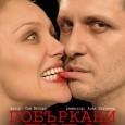 """Не пропускайте да гледате на поморийска сцена театралнияхит на 2012 г. Това е хитовият спектакъл """"Побъркани от любов"""" от носителя на """"Пулицар"""" Сам Шепърд.В ролите от пиесата блесящо се превъплащават..."""
