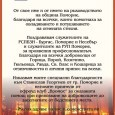 От свое име и от името на цялото ръководство на Община Поморие, кметът Иван Алексиев благодари на всички, които помогнаха при овладяването и погасяването на огнената стихия. Поздрави служителите на...