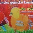 """На 1 октомври, от 17.3о ч. Общински детски комплекс – Поморие ще открие новата учебна година с международната детска изложба: """"Децата рисуват морето, цветята, слънцето"""". От 118 рисунки на деца..."""