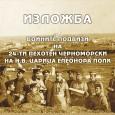 """Спомените за героичния 24-ти пехотен Черноморски полк ще възкръснат отново в Бургас през октомври. Изложба с уникални исторически кадри и предмети в КЦ """"Морско казино"""" от 5 до 31 октомври,..."""