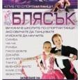 """Клуб по спортни танци """"Блясък"""", гр. Поморие с треньор Веселин Тодоров Ви кани в школите по спортни танци. Ако обичате да танцувате и искате да научите самба, ча-ча, румба, валс..."""