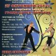На 27.10.2012г. в спортната зала на Гранд хотел Поморие ще се проведе XV-ят Открит национален турнир по спортни танци за Купа Блясък – Поморие, съобщиха от отбора домакин. Турнирът се...
