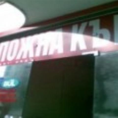 На 07.01.т.г. около 01.12 ч. в Пето Районно управление «Полиция» – Бургас е получено съобщение за пожар в павилион, ползван от заложна къща «Штедрия», разположен в к-с «Изгрев» – установено...