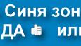 Да има ли синя зона в Поморие или да няма? Ето как са гласували потребителите на RadioMilena.com. След внимателен анализ на лог файла на анкетата (лог-фойла е запис на сървъра...