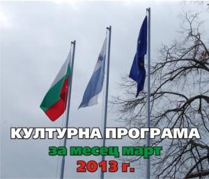 Културен календар за месец март на Община Поморие
