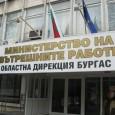 ОДМВР – Бургас обявява два конкурса за постъпване на държавна служба, както следва : За вакантни длъжности за категория «Г» – инспектор, за които се изисква задължителна първоначална професионална подготовка...